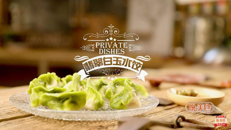 悦美食-翡翠白玉水饺成品图