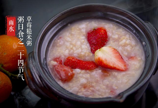 粥日食丨草莓糙米粥成品图