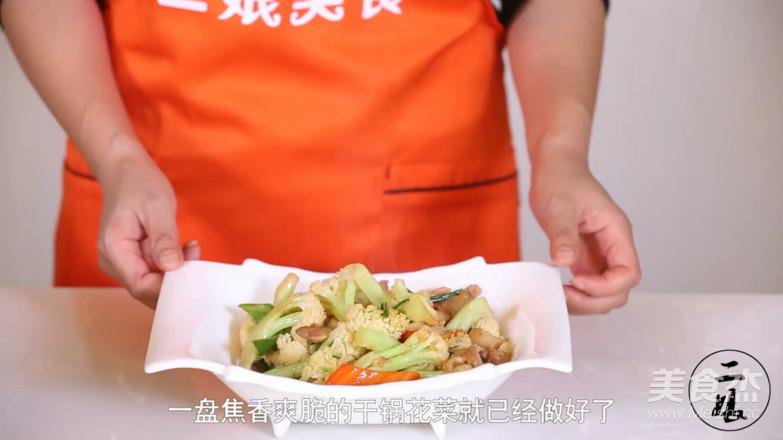干锅花菜成品图