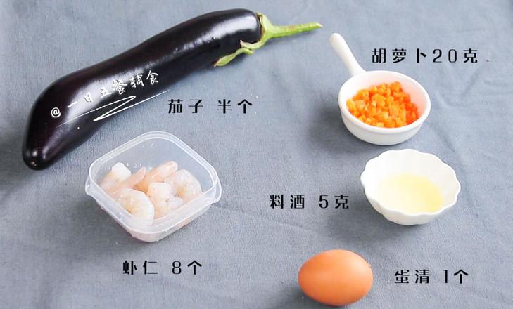 虾仁蒸茄盒的做法大全