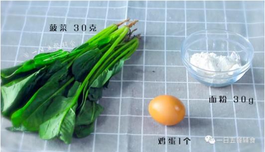 菠菜蛋黄卷饼