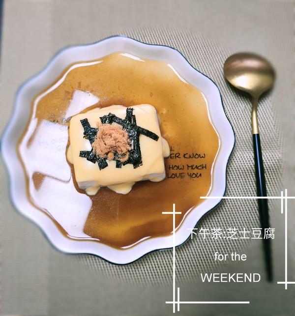 芝士豆腐成品图