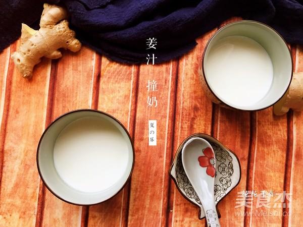 姜汁撞奶怎么煮