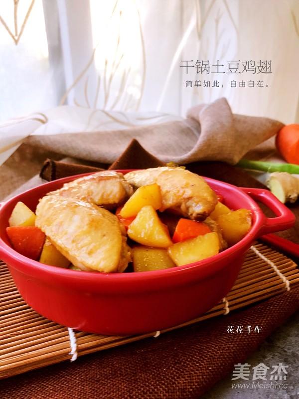 干锅土豆鸡翅成品图