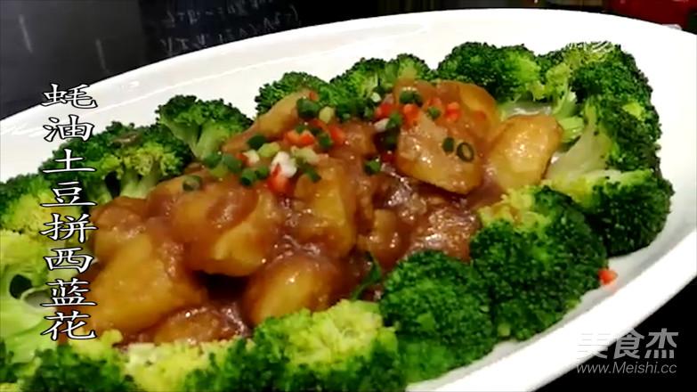蚝油土豆拼西蓝花,好看又好吃,美味挡不住!【素心居静庄青山】成品图