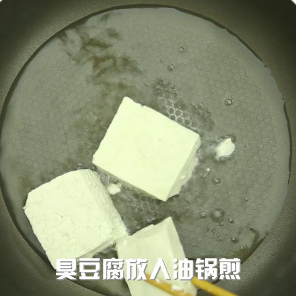 臭豆腐的做法图解